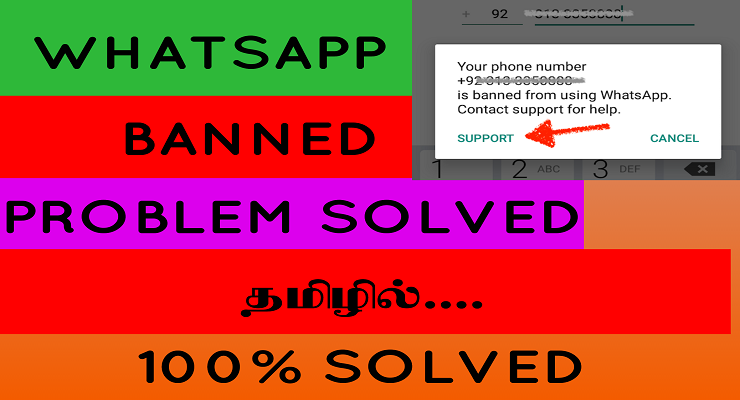 Whatsapp banned issue 100 solved solution in tamil - வாட்ஸ்ஆப்பில் Ban செய்யப்பட்ட எண்ணை Activate செய்வது எப்படி? | Video